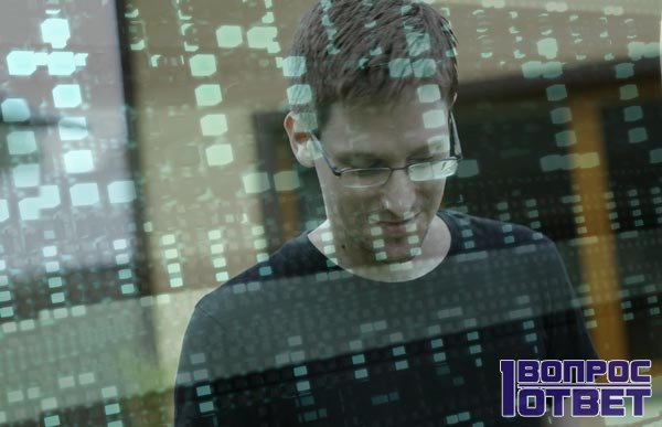 Сноуден и технологии защиты данных