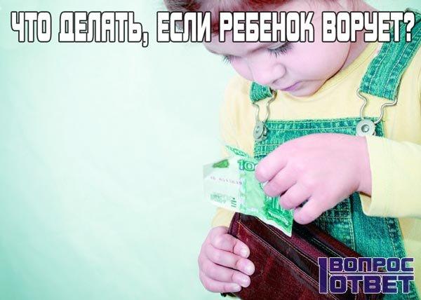Как быть, если ребенок ворует деньги у родителей?