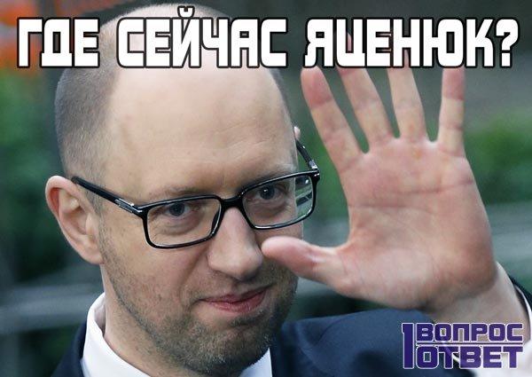 Куда пропал Яценюк?