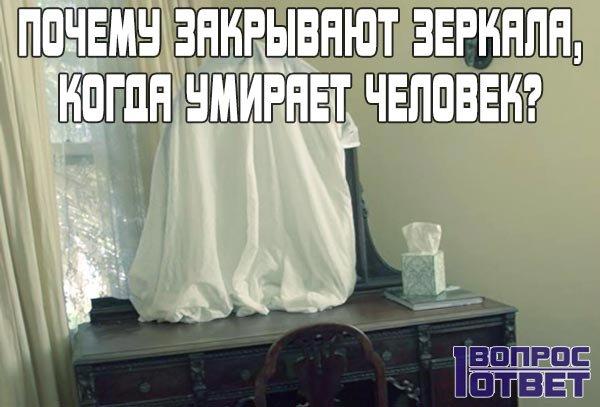 Зачем закрывают зеркала, когда  человек умирает?