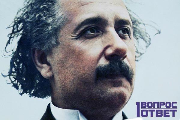 Эйнштейн и его недуг