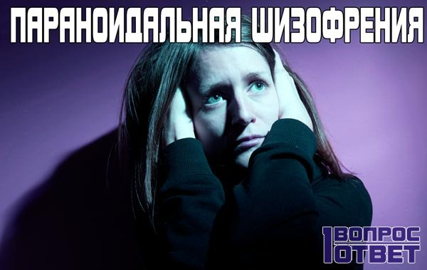 Симптомы параноидальной шизофрении.