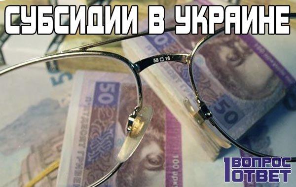 В чем подвох субсидий в Украине  в 2016 г?