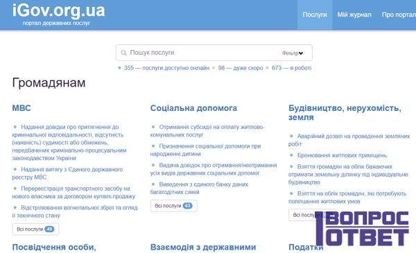 Украинские госуслуги