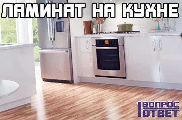 Ламинат на кухню - можно ли