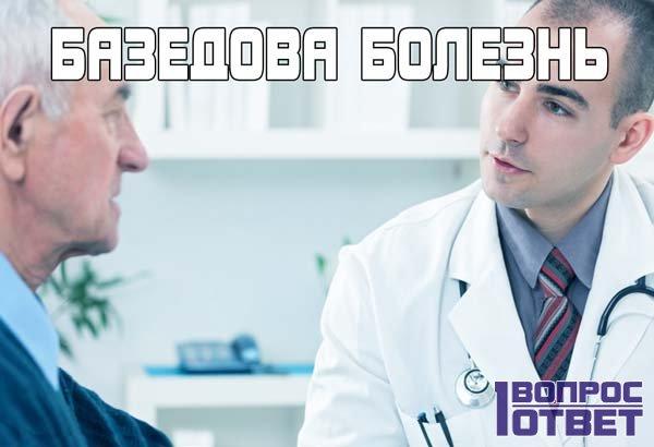 Что такое Базедова болезнь?