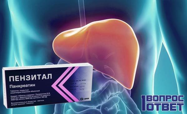Пензитал в таблетках по 20 мг