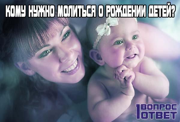 Кому нужно молиться о рождении детей во время климакса?