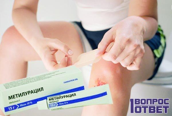 Применяет метилурациловую мазь для обработки раны