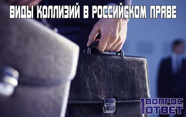 Про виды коллизий в российском праве.