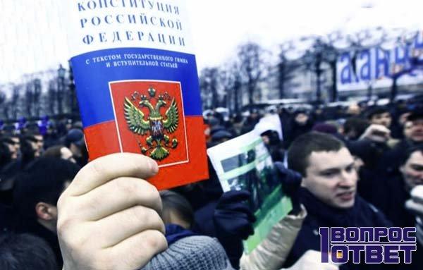 Гаранты Конституции РФ