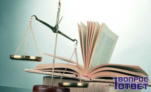 Юридическая книга и правосудие