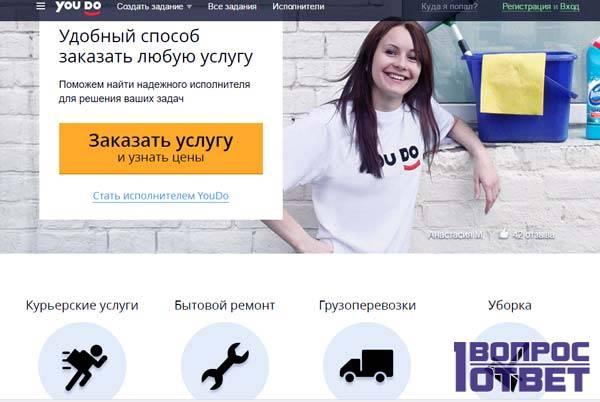 Сервис YouDo - тут можно подработать