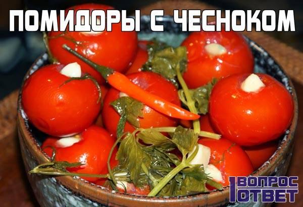 Рецепты консервированных помидоров на зиму с чесноком внутри.