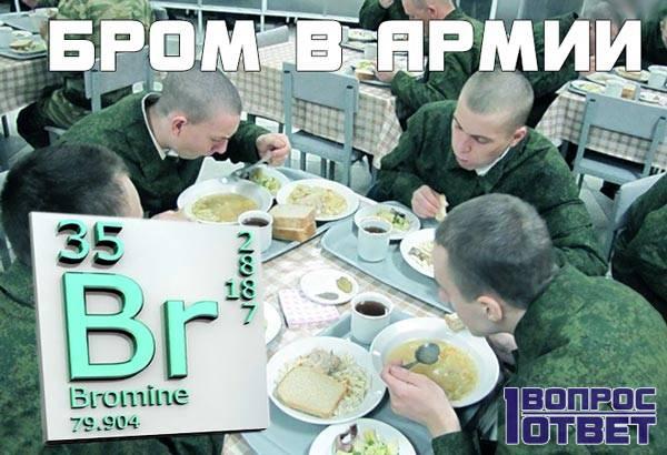 Для чего применяли бром в Российской армии?