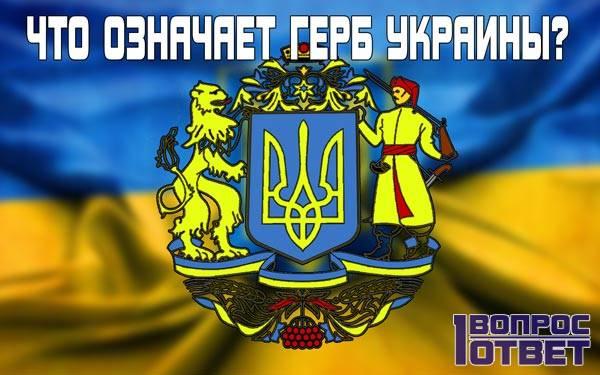 Что означает герб Украины?