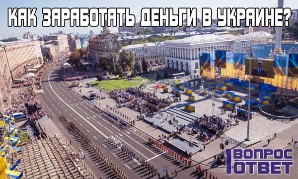 Как можно заработать деньги в Украине?