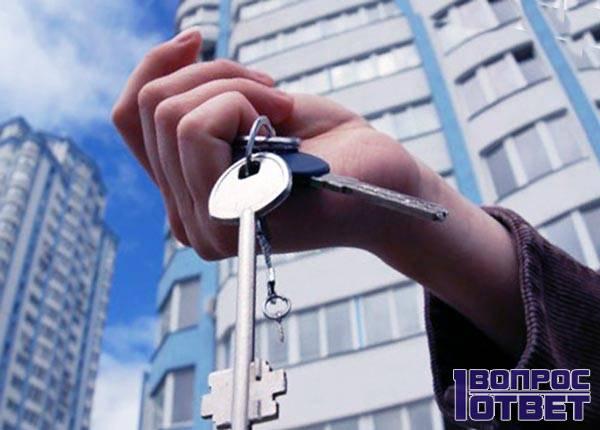 Получил ключи от своей новой квартиры