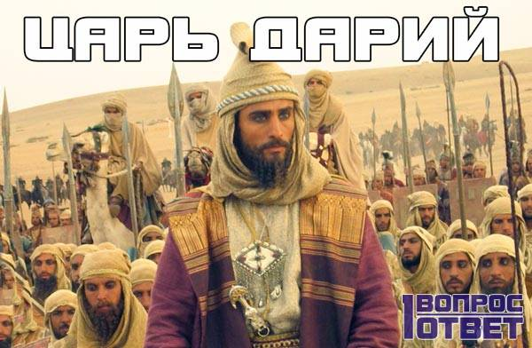 Кто такой царь Дарий?