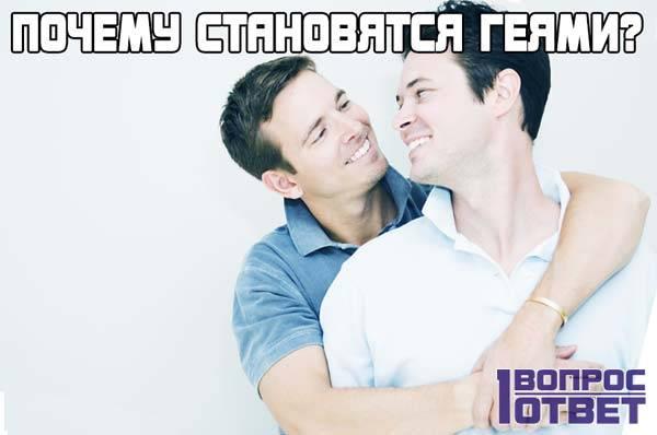 Почему мужчины становятся геями?