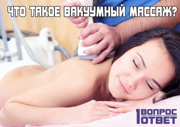 Вакуумный массаж - что это такое