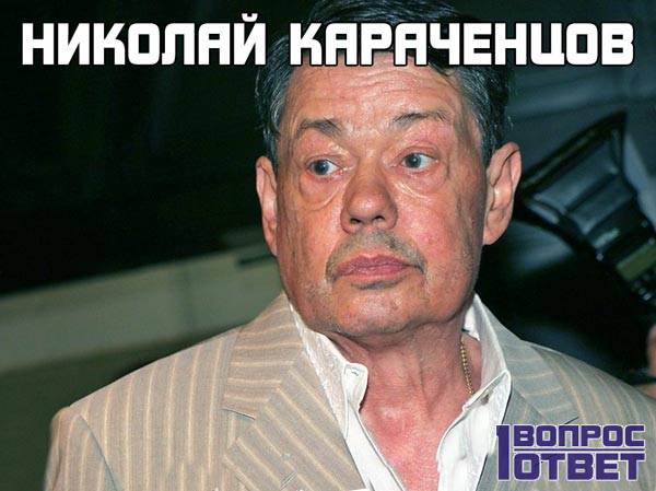 Николай Караченцов ушел из жизни