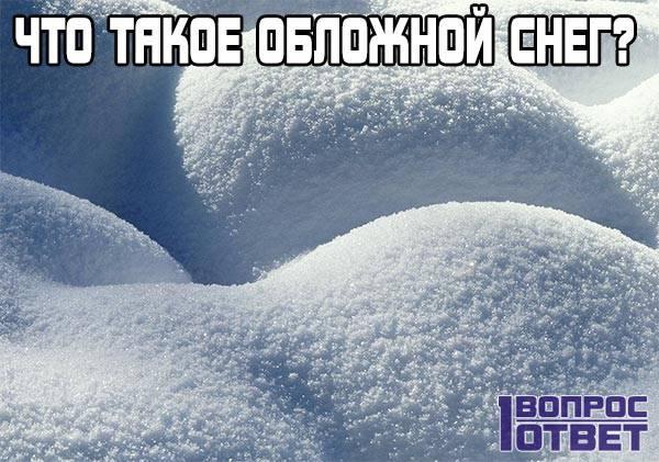 Что такое обложной снег?