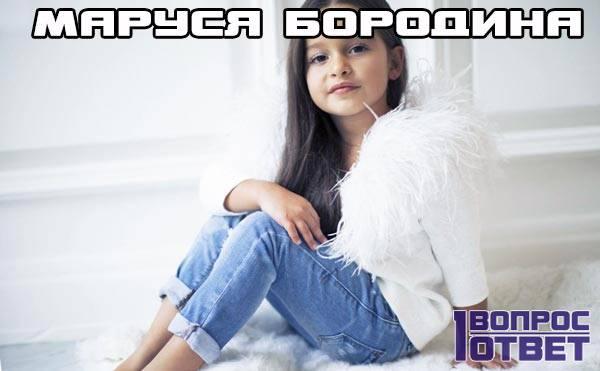 Биография Маруси Бородиной.