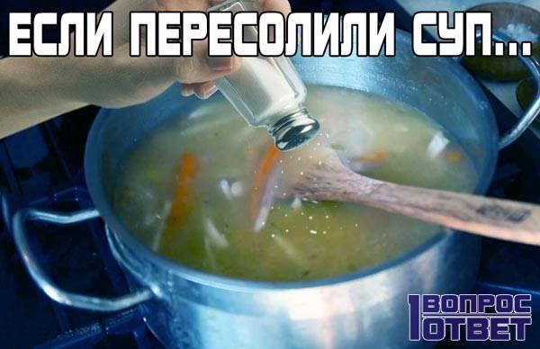 Что делать если суп пересолен?