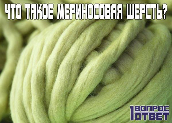 Что такое мериносовая шерсть?