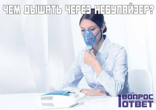 Чем лучше дышать через небулайзер при кашле?