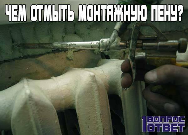 Как отмыть монтажную пену с рук?