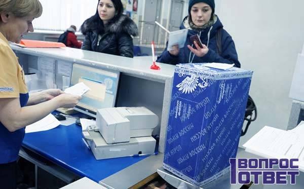 Государственная организация - почта России