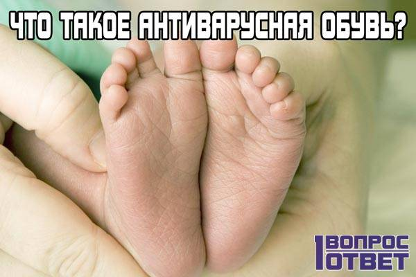 Антиварусная обувь - что это