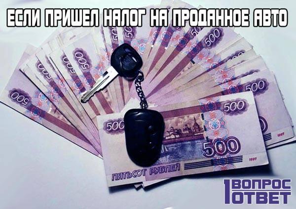 Что делать, если пришел налог на проданную машину?