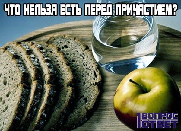 Что запрещается есть перед Причастием?