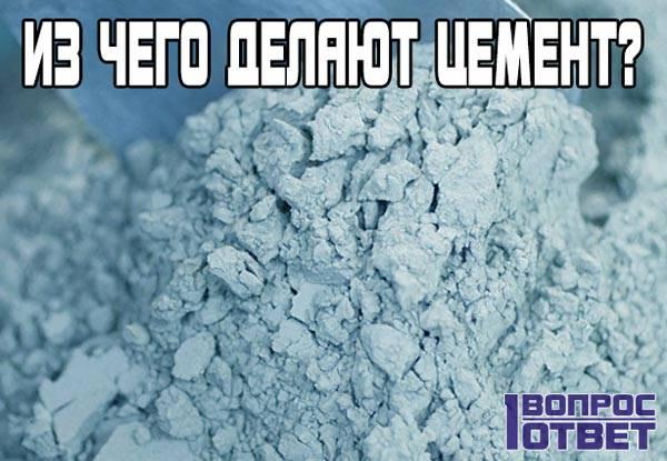 Из чего производят цемент?