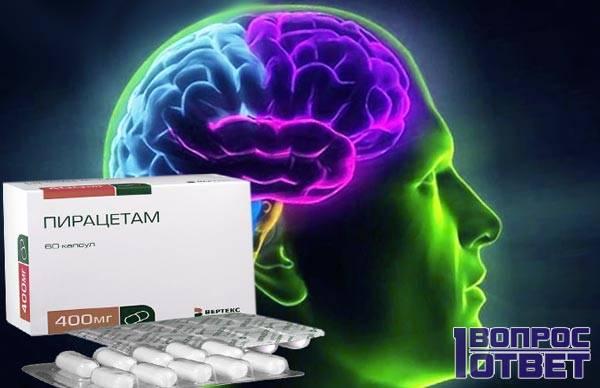 Работа мозга с Фезамом