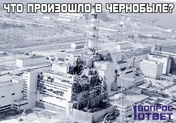 Что именно произошло в Чернобыле?