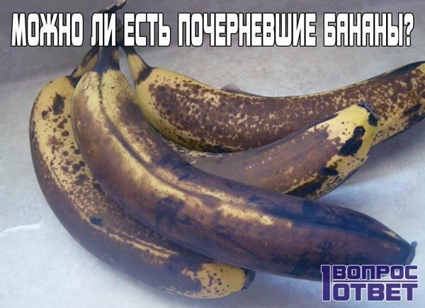 Стоит ли есть почерневшие бананы?