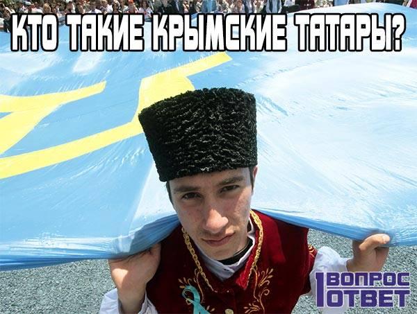 Кто такие крымские татары?