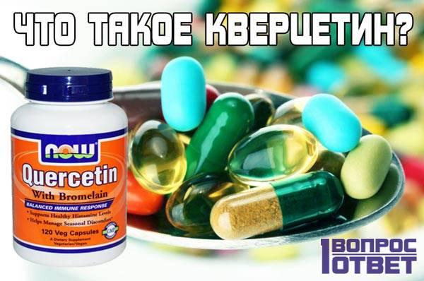 Что такое кверцетин?
