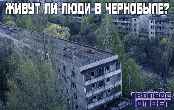 Живут ли люди в Чернобыле?