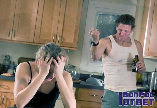 Агрессивный супруг-алкоголик