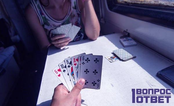 Игра в карты в купе