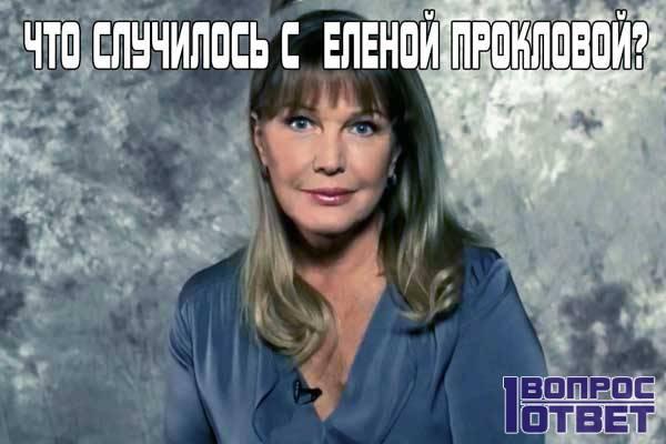 Что случилось с  Еленой Прокловой?