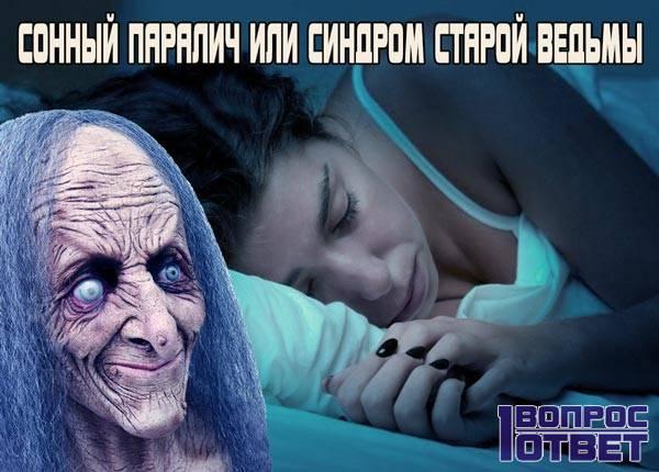 Сонный паралич (синдром старой ведьмы)