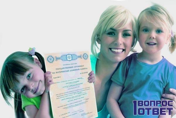 Семейный капитал - сертификат