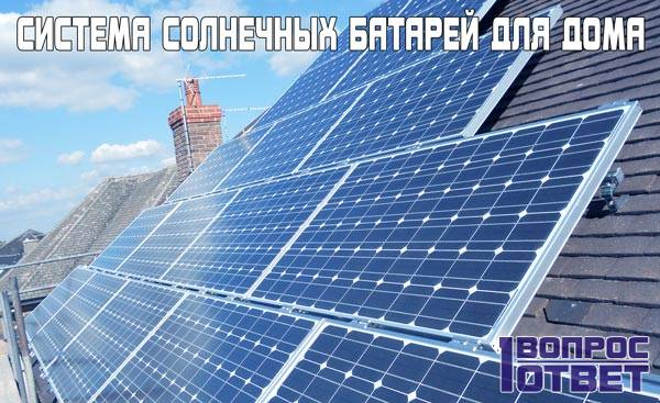 Системы солнечных батарей для дома.