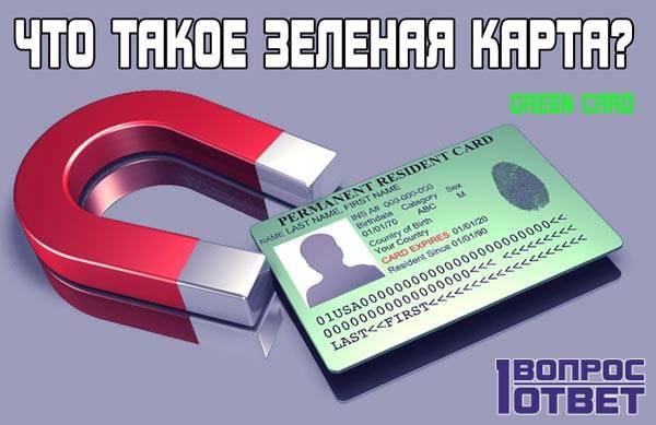 Зачем нужна зеленая карта (Green Card)?